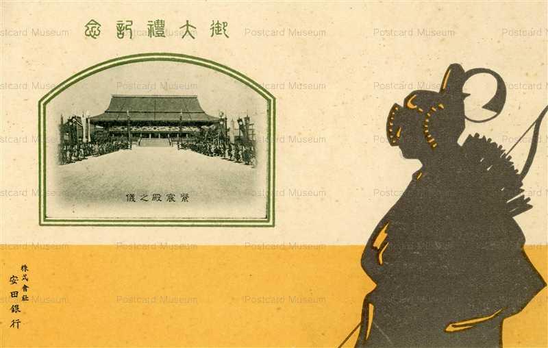 cff846-御大霊禮記念