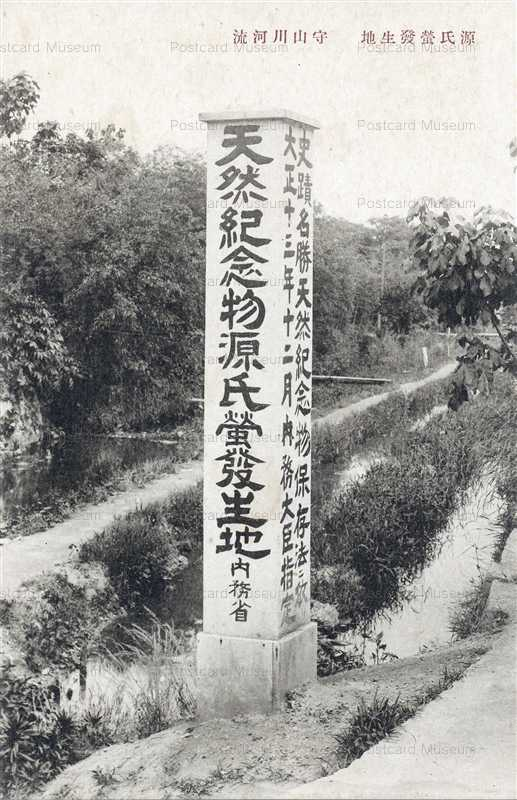 cg630-天然記念物源氏蛍發生地