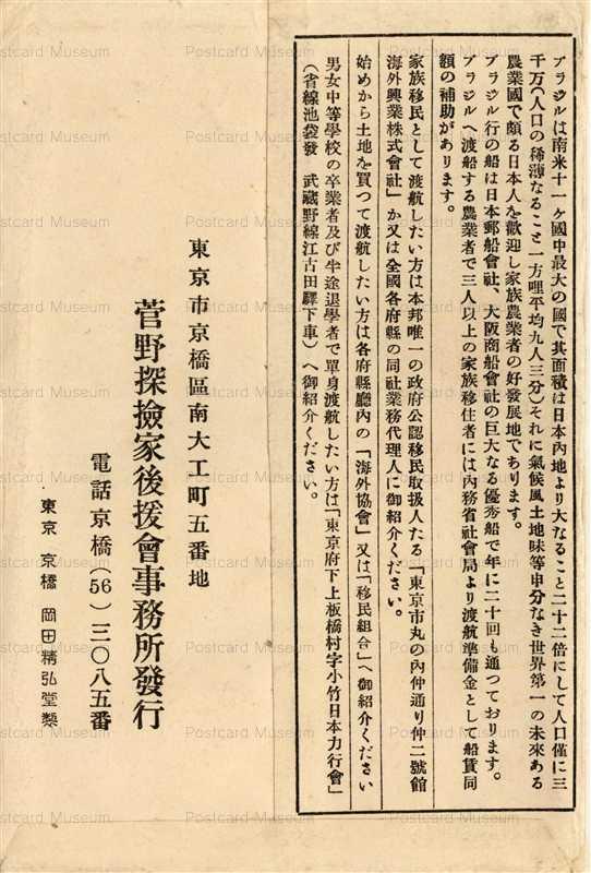 cff270-菅野力夫 後援会事務所 袋裏