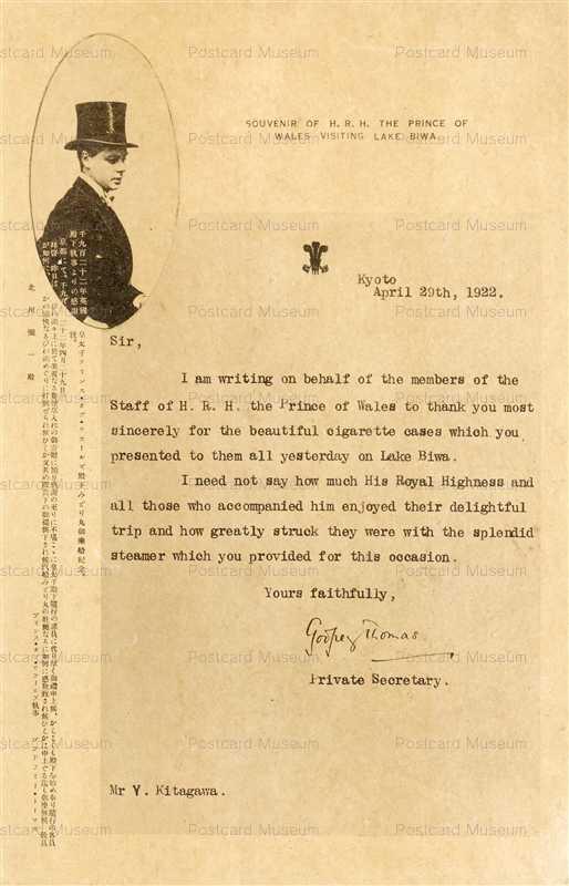 cp350-ウェールズ皇太子殿下みどり丸ご乗船記念 1922年執事よりの感謝状
