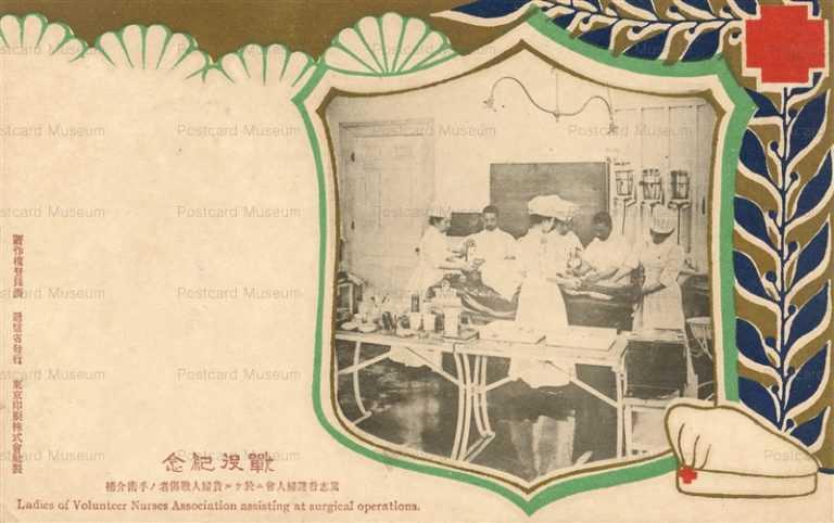 cg120-篤志看護婦人會 戦没記念