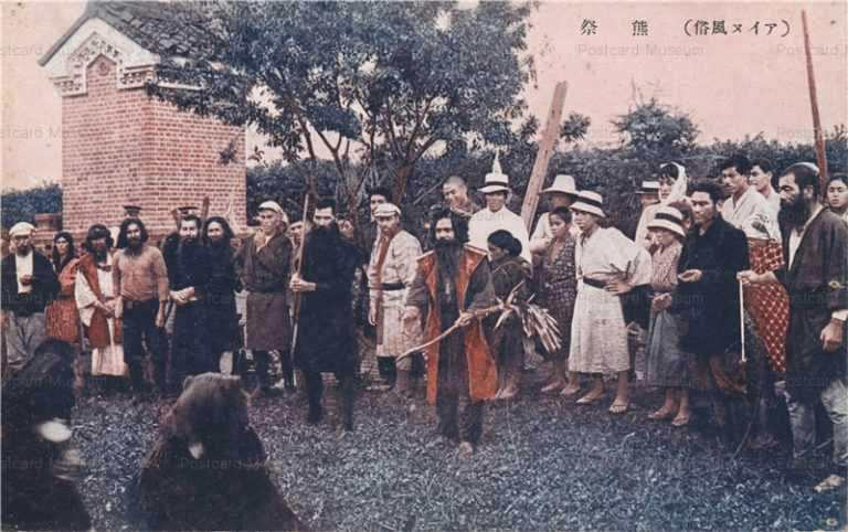 cg465-アイヌ風俗 熊祭