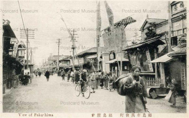 ef065-Banseicho Fukushima 福島座前 福島萬世町