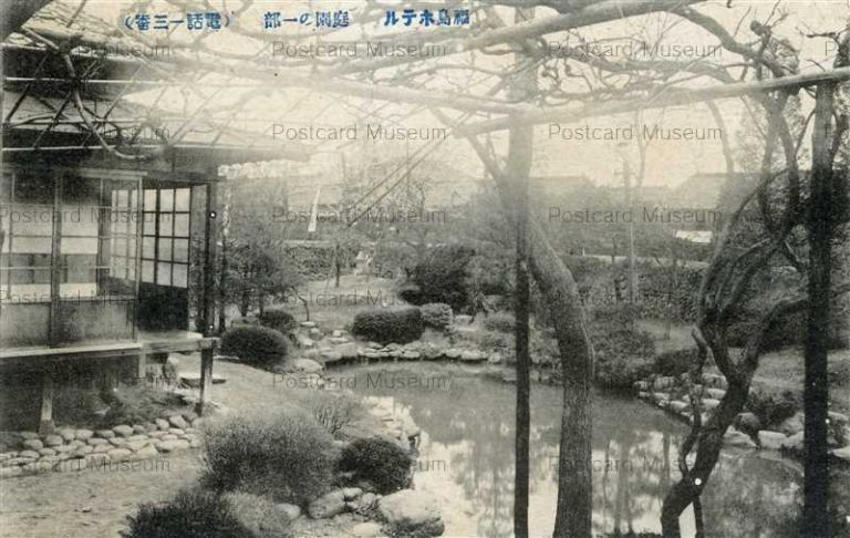 ef106-Fukushima Hotel 庭園の一部 福島ホテル