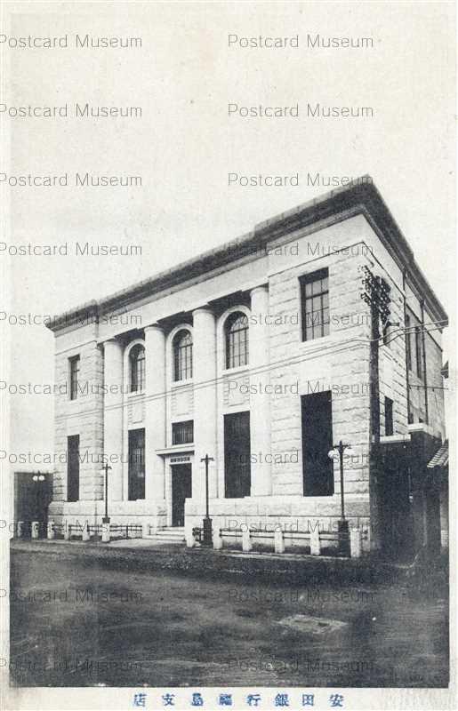 ef123-Yasuda Bank Fukushima Branch 安田銀行福島支店