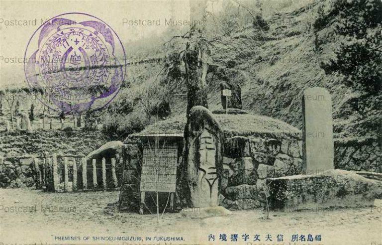 ef156-Shinoeu-Mojizuri Fukushima 信夫文字摺境内 福島名所