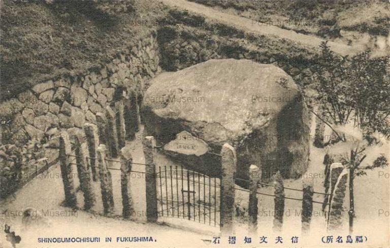 ef157-Shinobumochisuri Fukushima 信夫文知摺石 福島名所