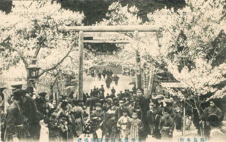 ef159-Shinobuyama 花季信夫山公園招魂社 福島名所