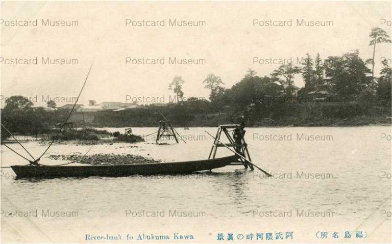 ef173-Abukuma Kawa Fukushima 阿武隈河畔の真景 福島名所