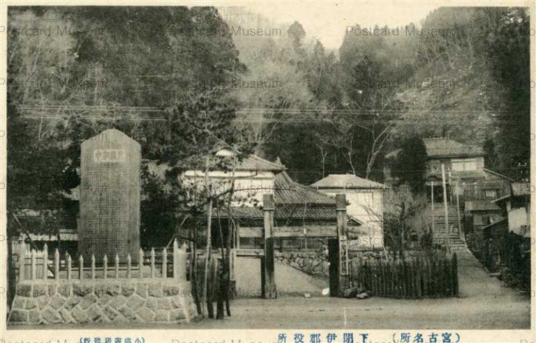 ei1110-Shimoheigun Public Office 下閉伊郡役所 宮古名所