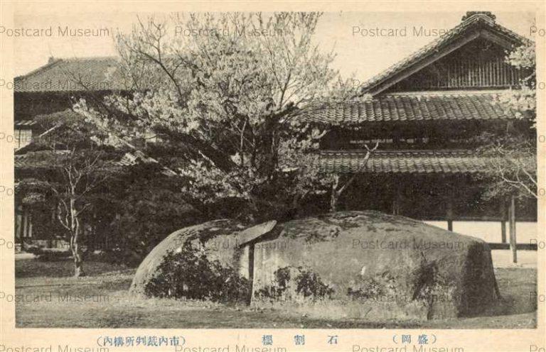 ei114-Ishiwarizakura Morioka 盛岡市裁判所の構内 石割桜