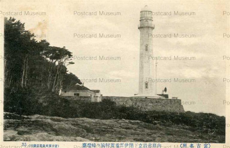ei1150-Shimoheigun Light House 内務省設立下閉伊郡重茂村淘ヶ崎燈台 宮古名所