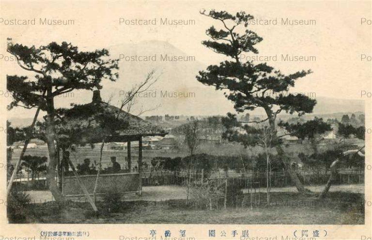 ei118-Bougakutei Iwate Park Morioka 望岳亭 岩手公園 盛岡