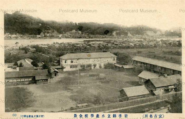 ei1180-Iwate Prefectural School 岩手県立水産学校全景 宮古名所