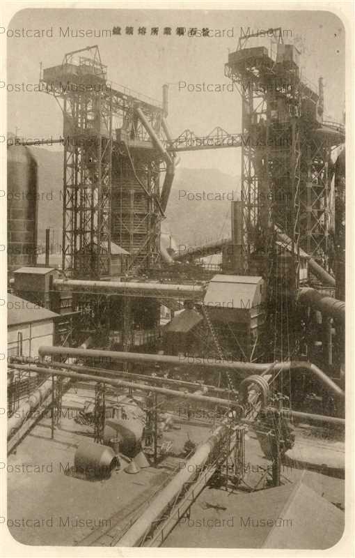 ei1250-Kamaishi Blast Furnace 釜石鉱業所溶鉱炉