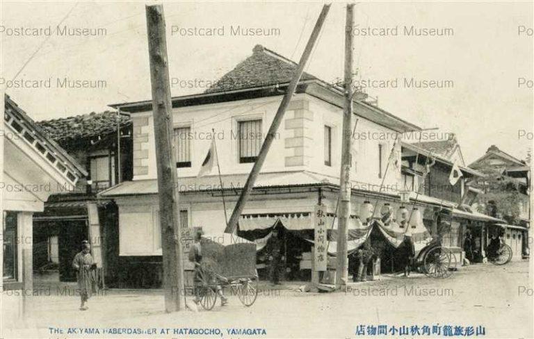 ey045-Hatagocho Yamagata 山形旅籠町角秋山小間物店