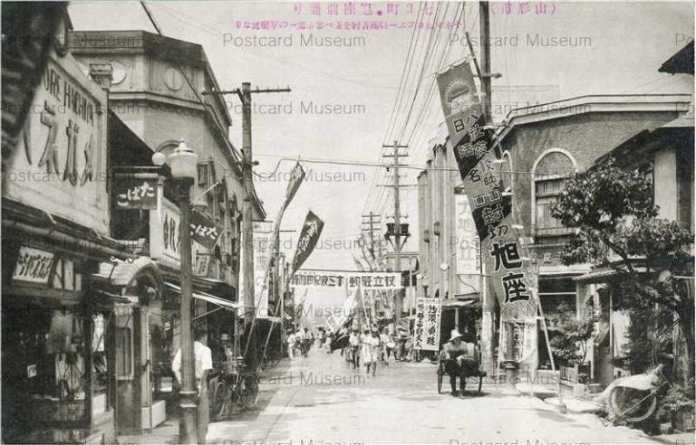ey060-Nanokamachi Yamagata 七日町 旭座前通り山形