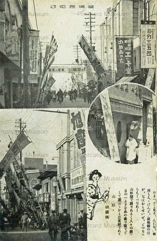 ey063-Yamagata 山形 映画街