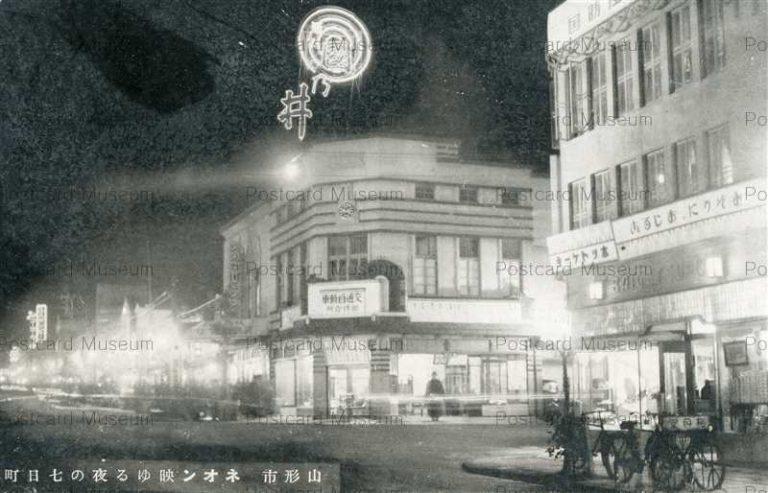 ey067-Nanokamachi Yamagata ネオン映ゆる夜の七日町 山形市