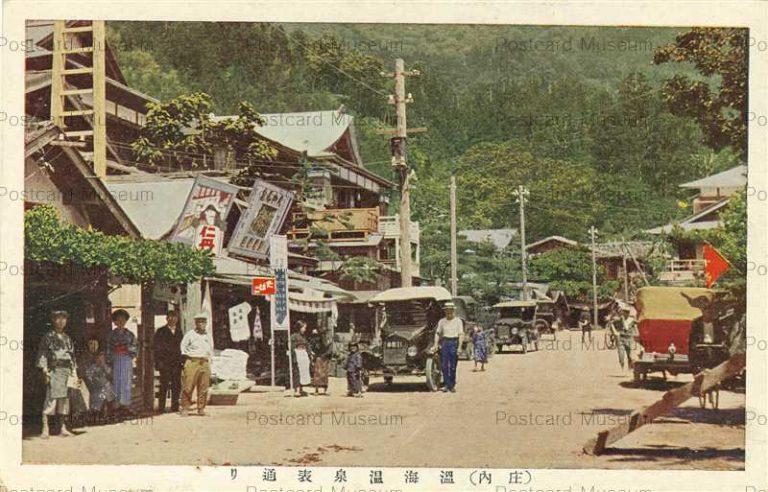 ey1012-Atsumi Onsen 温海温泉表通り 庄内山形
