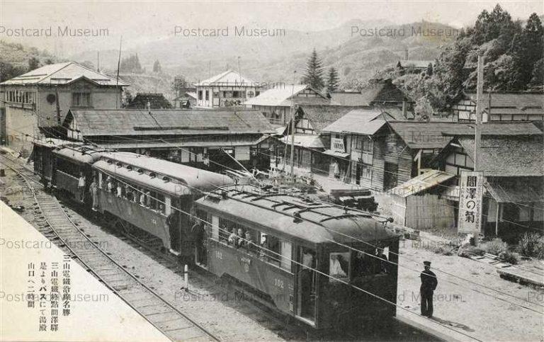 ey1035-Sanzandentetsu 三山電鉄沿線名勝 終点間澤駅 バスにて湯殿山口へ2時間 山形