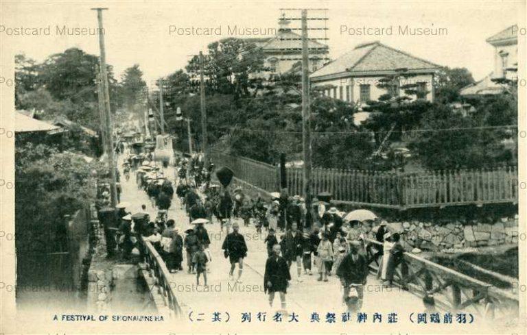 ey1045-Festival Shonaijinsya 荘内神社社祭典 大名行列 其二 羽前鶴岡
