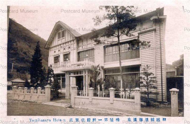 ey1070-Tachibanaya Hotel 橘屋 第一別館環翠荘 羽越線温海温泉山形