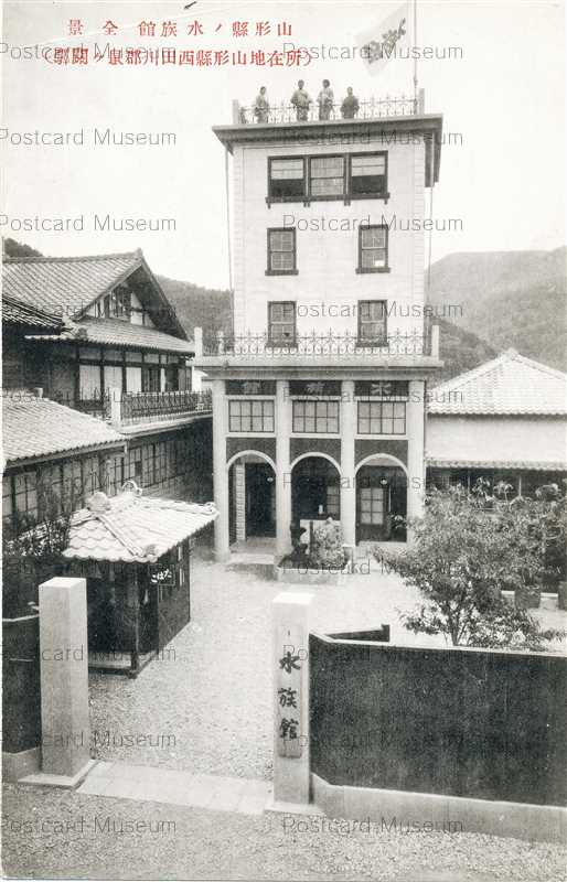 ey1075-Aquarium Yamagata 山形縣ノ水族館全景 所在地山形縣西田川郡鼠ヶ關驛
