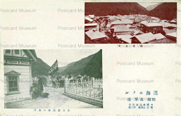 ey1080-Atsumi Hotel Mansuiro Yamagata 温海ホテル 別館萬水樓 温泉全景 屋上遊技場の展望 山形