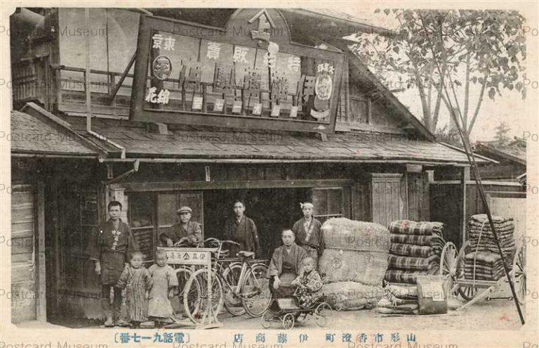 ey110-Ito Shoten Yamagata 伊藤商店 山形市香澄町