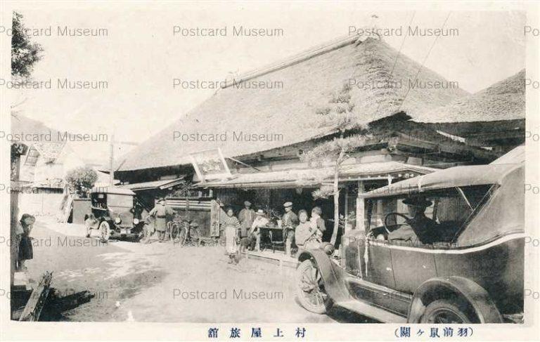 ey1105-Murakamiya Ryokan Nezugaseki Yamagata 村上屋旅舘 羽前鼠ヶ關 山形