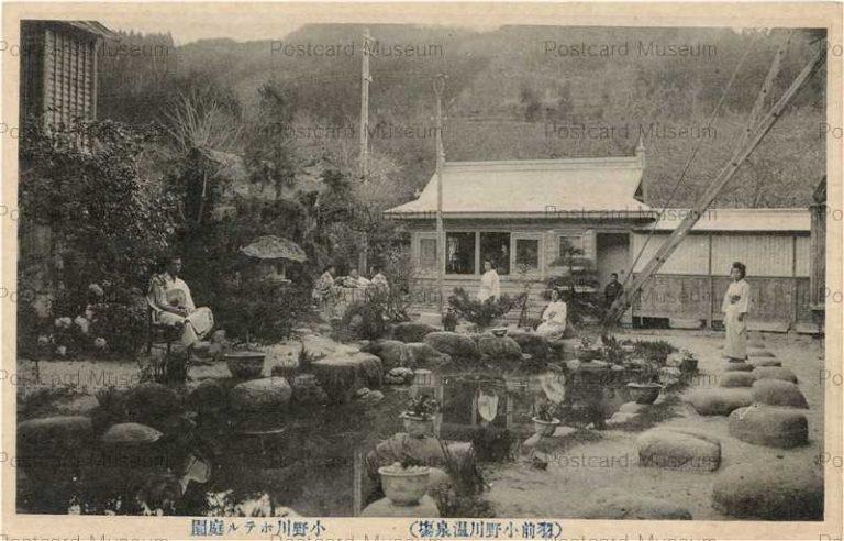 ey1230-Onogawa Hotel Garden 小野川ホテル 園庭 羽前小野川温泉