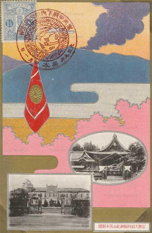 cff645-官幣大社阿蘇神社及熊本懸?