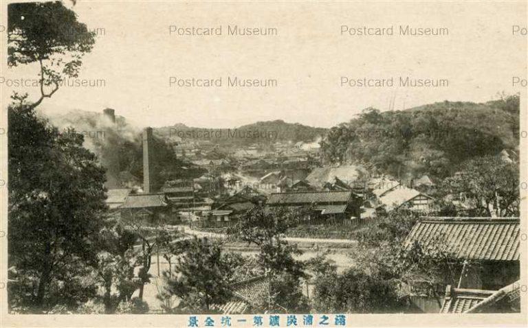 fuw1100-Coal mine 滿ノ浦炭鑛第一坑全景