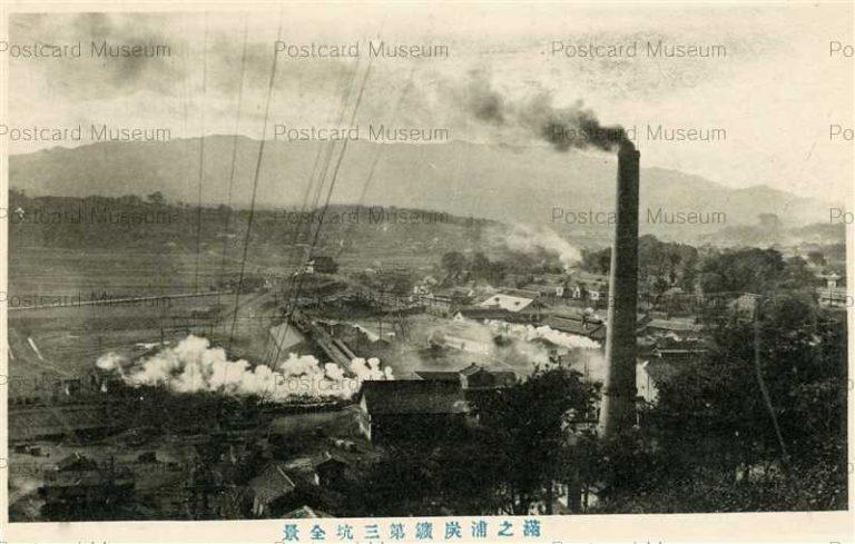 fuw1102-Coal mine 滿ノ浦炭鑛第三坑全景