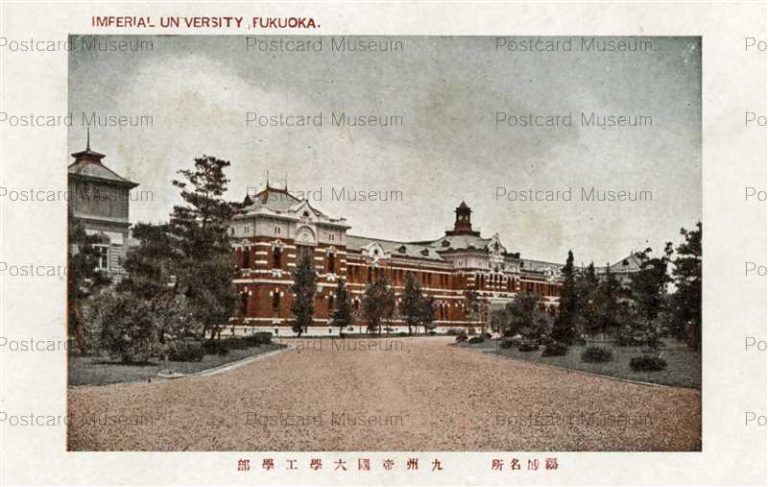 fuw352-Imperial Uneversity Kyushu Fukuhakumeisyo 九州帝國大學工學部 福博名所