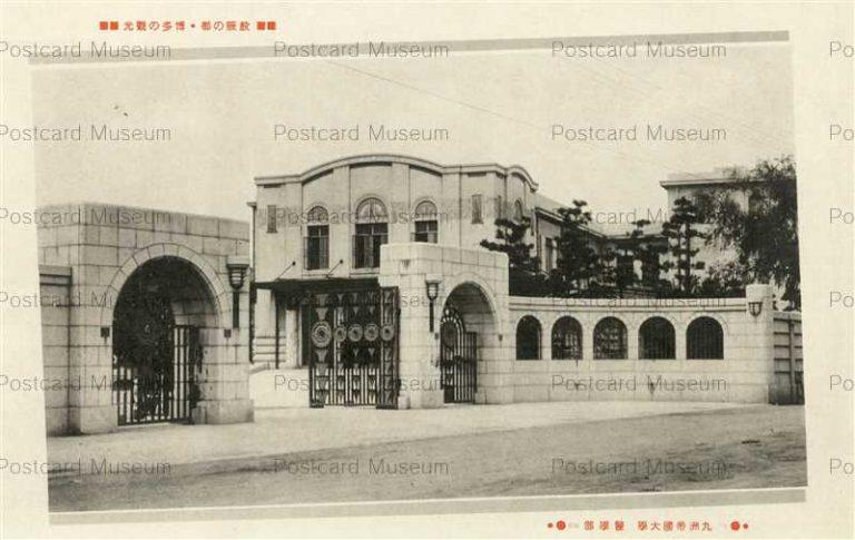 fuw370-Kyushu Imperial University 九州帝國大学 医学部