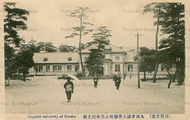 fuw375-Imperial University Kiushu 九州帝國大学医科大学病院玄関 福岡百景