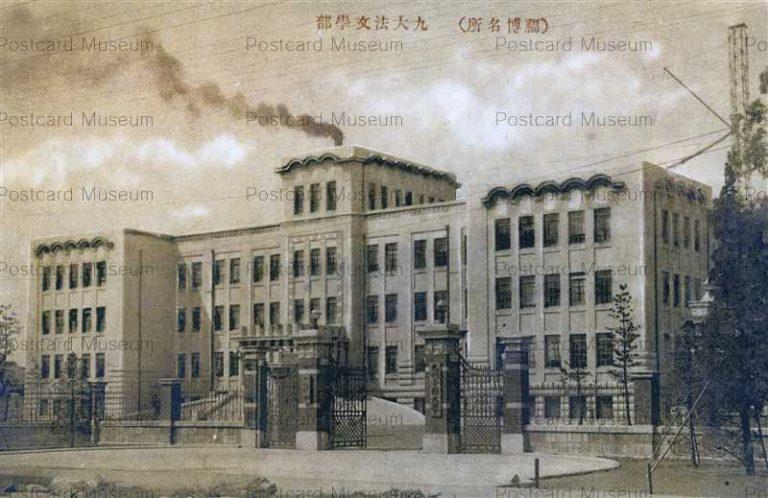 fuw395-Kyushu University 九大法文学部 福博名所