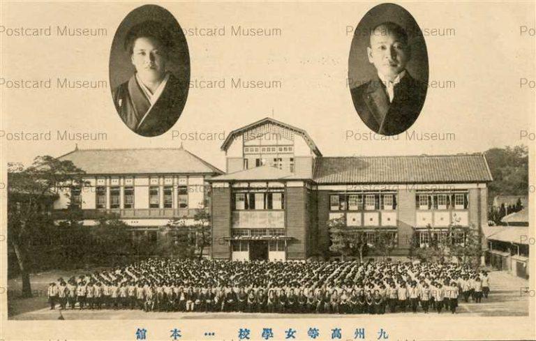 fuw430-Kyushu girl's high School 九州高等女學校 本舘