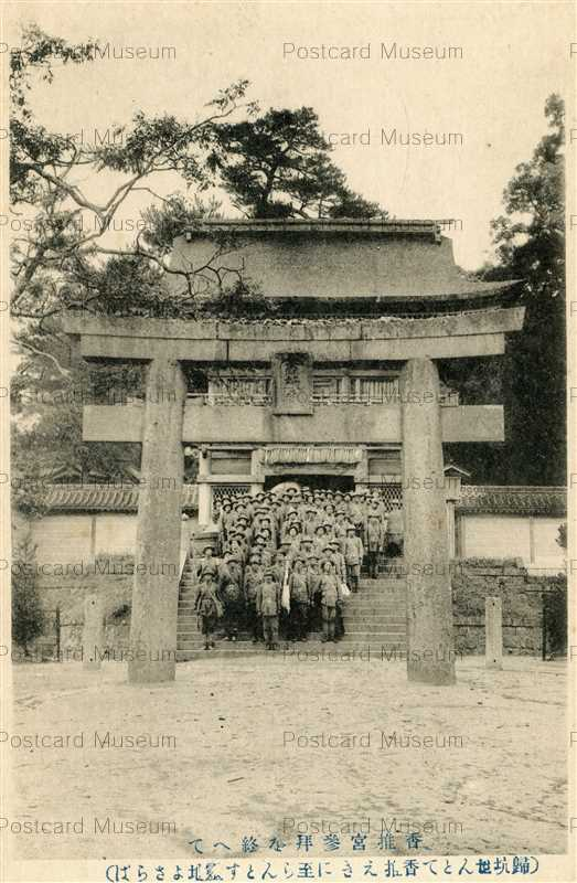 fuw440-Kashiigu 香椎宮参拝を終へて
