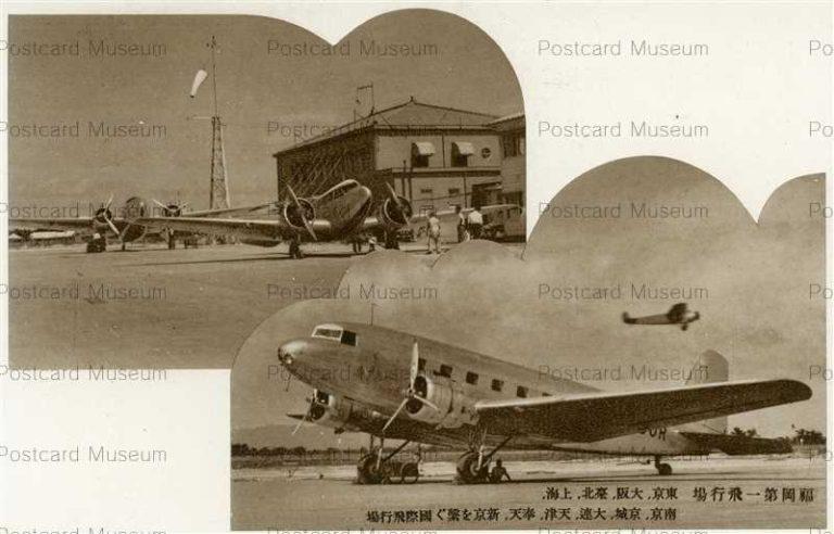 fuw460-Fukuoka Airfield 福岡第一国際飛行場