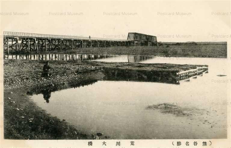 ls940-Arakawa Ohashi 荒川大橋 熊谷名勝