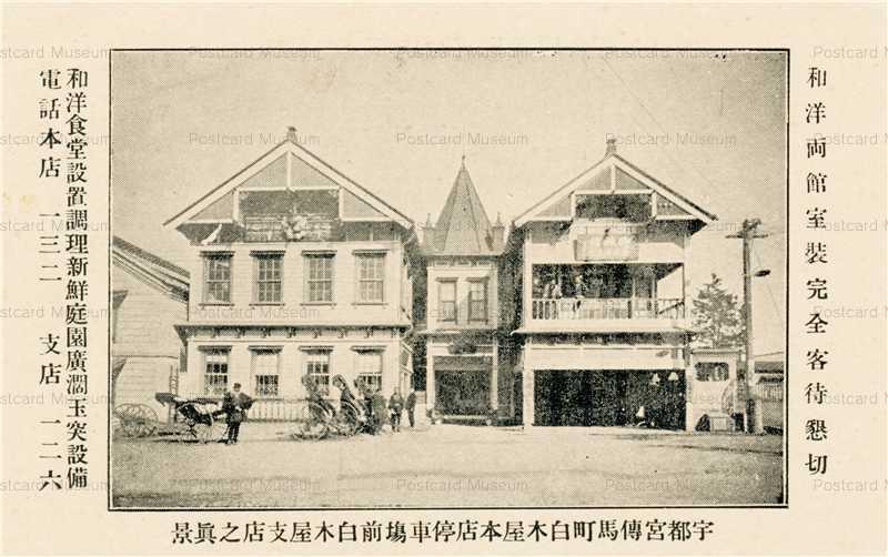 lt040-Shirokiya Utsunomiya 宇都宮伝馬町白木屋本店停車場前白木屋支店 和洋両館 食堂