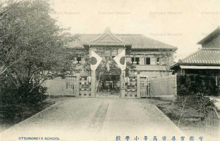 lt150-Utsunomiya School 宇都宮尋常高等小学校