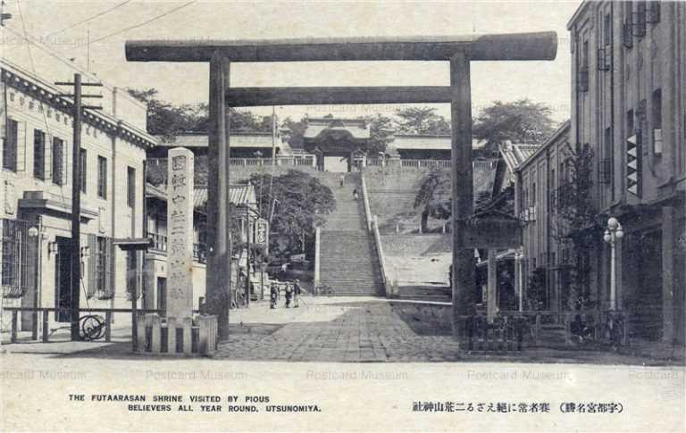 lt170-Futaarasan Shrine Utsunomiya 二荒山神社 宇都宮名勝