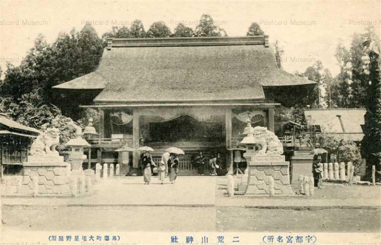 lt172-Futaarasan Shrine Utsunomiya 二荒山神社 宇都宮名所