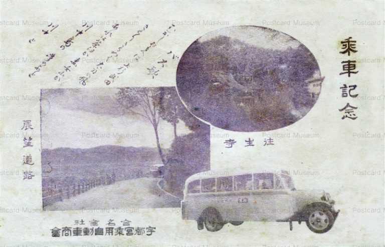 lt220-Utsunomiya Bus 宇都宮乗用自動車商会 乗車記念 展望道路