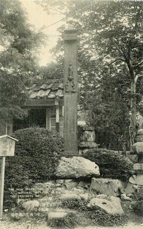 lt230-Seiganji Steel Tower Utsunomiya 國寶鉄塔姿 清巌寺 宇都宮名勝
