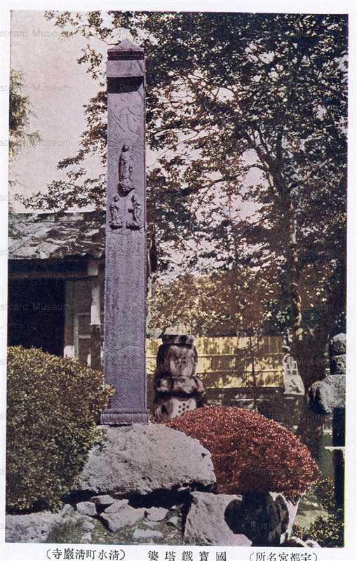 lt232-Seiganji Steel Tower Utsunomiya 國寶鉄塔姿 清水町清巌寺 宇都宮名所